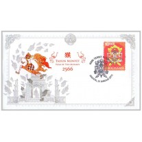 Indonesia 2016, Error FDC with cutting SS of Lunar Year of The Monkey 2566
