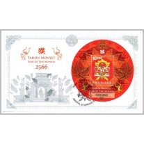 Indonesia 2016, Error FDC SS Lunar Year of The Monkey 2566 Should 2567