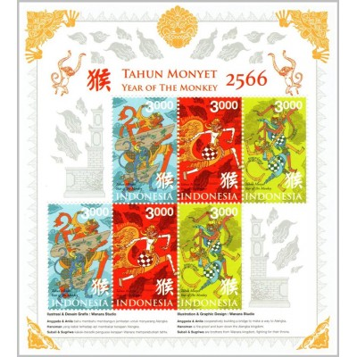Indonesia 2016, Error MS Perf. Lunar Year of the Monkey Zodiac 2566, MNH