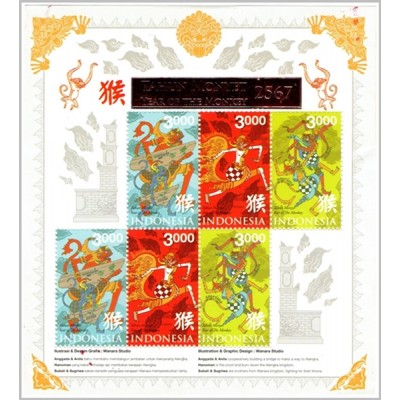 Indonesia 2016, MS Revision Perf. Lunar Year of The Monkey 2567, MNH
