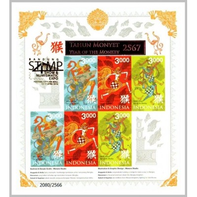 Indonesia 2016, MS Imperf. Bandung Stamp Show on Lunar Year of The Monkey 2567, MNH